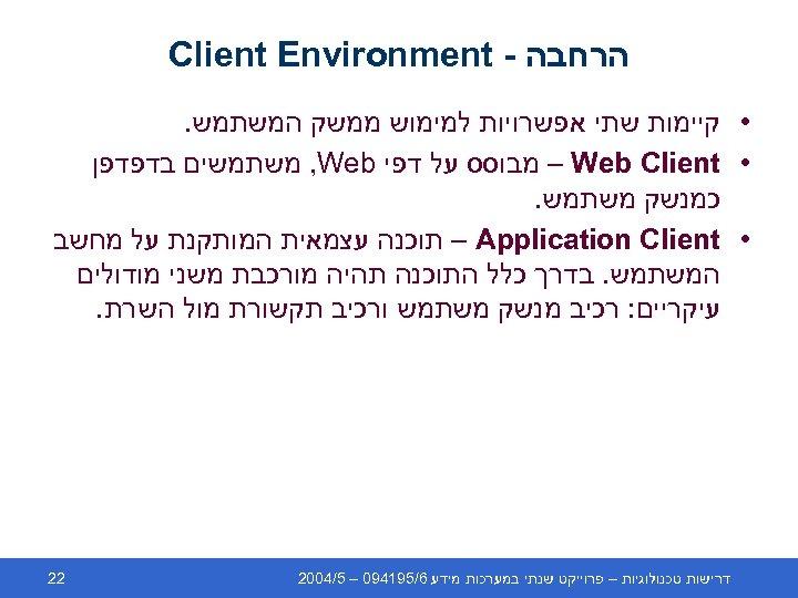 הרחבה - Client Environment • קיימות שתי אפשרויות למימוש ממשק המשתמש. • –