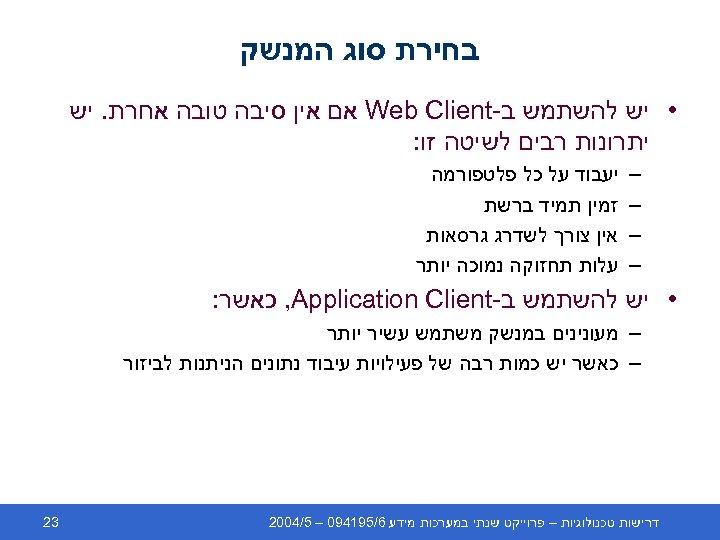 בחירת סוג המנשק • יש להשתמש ב- Web Client אם אין סיבה טובה