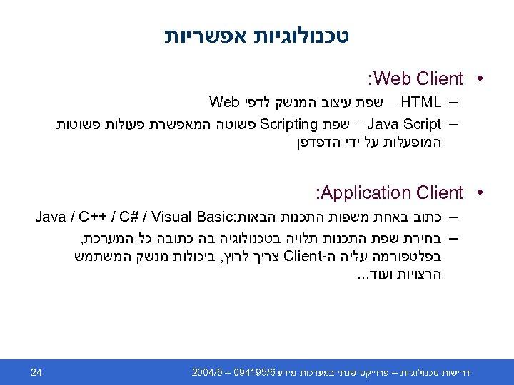 טכנולוגיות אפשריות • : Web Client – – HTML שפת עיצוב המנשק לדפי