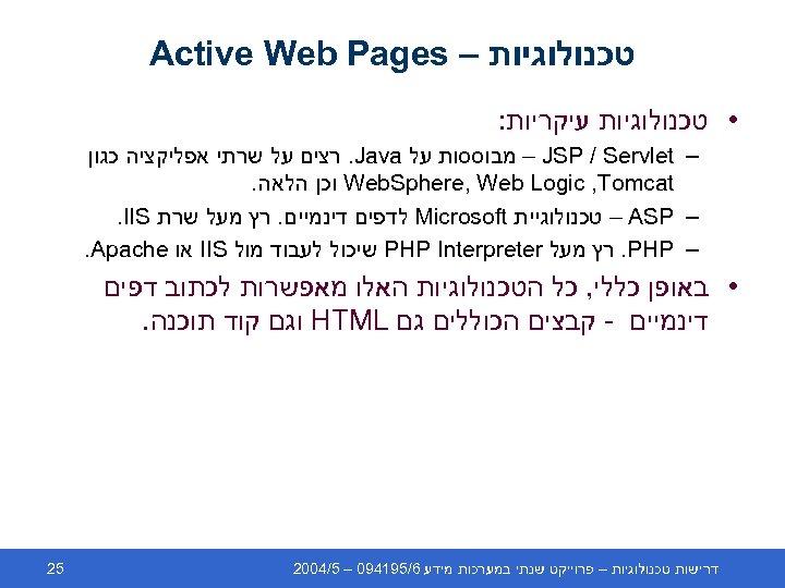 טכנולוגיות – Active Web Pages • טכנולוגיות עיקריות: – – JSP / Servlet