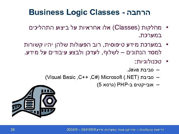 הרחבה - Business Logic Classes • מחלקות ) (Classes אלו אחראיות על ביצוע