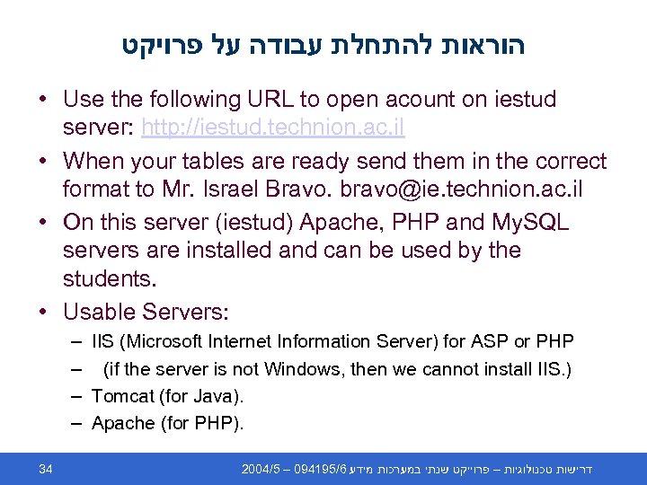 הוראות להתחלת עבודה על פרויקט • Use the following URL to open acount