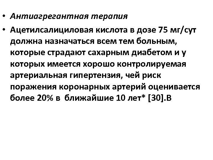 • Антиагрегантная терапия • Ацетилсалициловая кислота в дозе 75 мг/сут должна назначаться всем