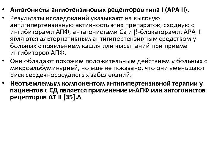 • Антагонисты ангиотензиновых рецепторов типа I (АРА II). • Результаты исследований указывают на