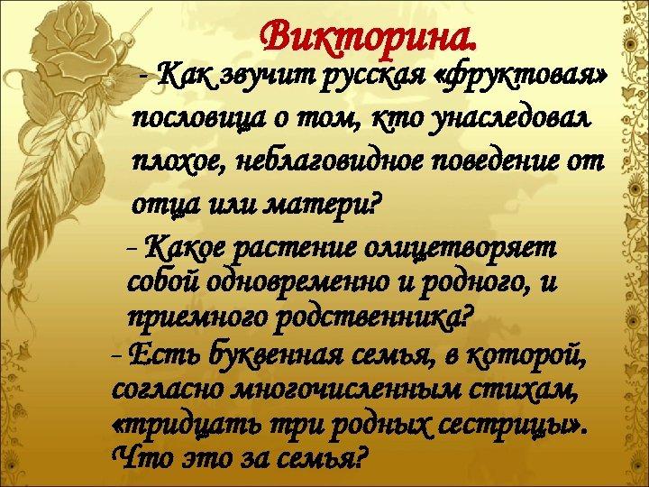 Викторина. - Как звучит русская «фруктовая» пословица о том, кто унаследовал плохое, неблаговидное поведение