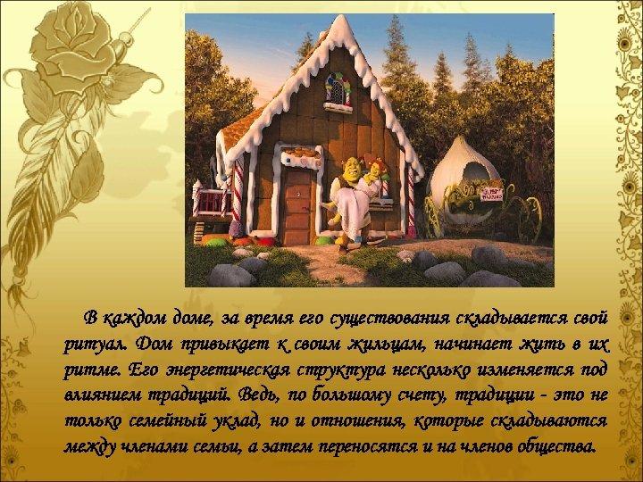 В каждом доме, за время его существования складывается свой ритуал. Дом привыкает к своим