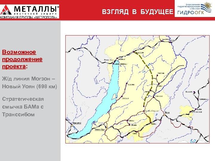 ВЗГЛЯД В БУДУЩЕЕ Возможное продолжение проекта: Ж/д линия Могзон – Новый Уоян (698 км)