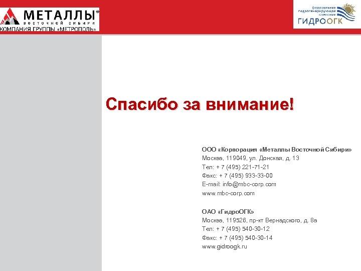 Спасибо за внимание! ООО «Корпорация «Металлы Восточной Сибири» Москва, 119049, ул. Донская, д. 13