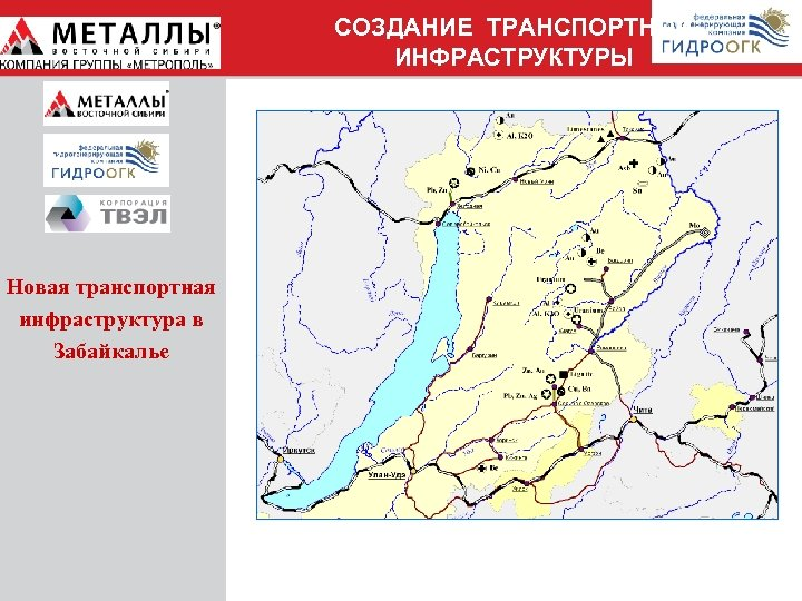 СОЗДАНИЕ ТРАНСПОРТНОЙ ИНФРАСТРУКТУРЫ Новая транспортная инфраструктура в Забайкалье