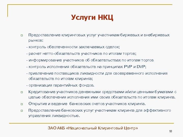 Услуги НКЦ q Предоставление клиринговых услуг участникам биржевых и внебиржевых рынков: - контроль обеспеченности