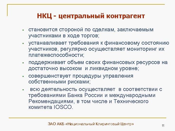 НКЦ - центральный контрагент § § § становится стороной по сделкам, заключаемым участниками в