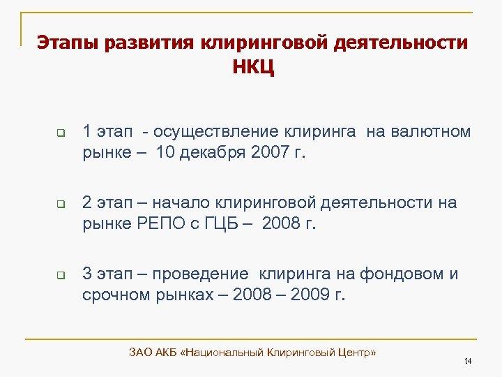 Этапы развития клиринговой деятельности НКЦ q q q 1 этап - осуществление клиринга на