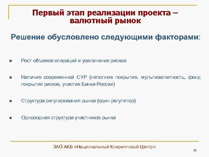 Первый этап реализации проекта – валютный рынок Решение обусловлено следующими факторами: n Рост объемов