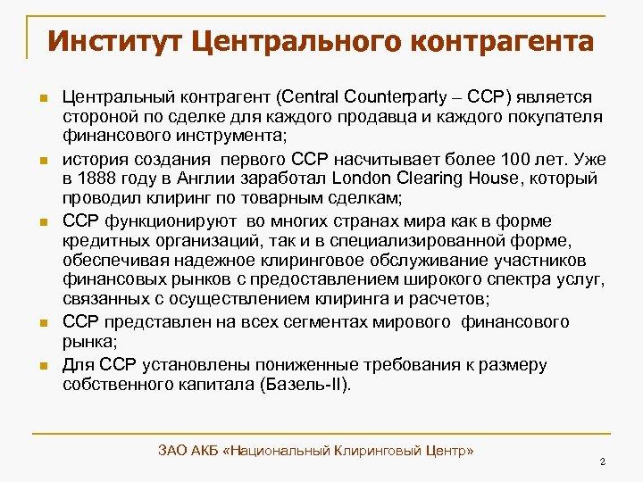 Институт Центрального контрагента n n n Центральный контрагент (Central Counterparty – ССР) является стороной