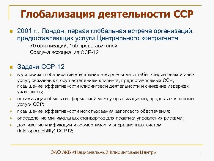 Глобализация деятельности CCP n 2001 г. , Лондон, первая глобальная встреча организаций, предоставляющих услуги