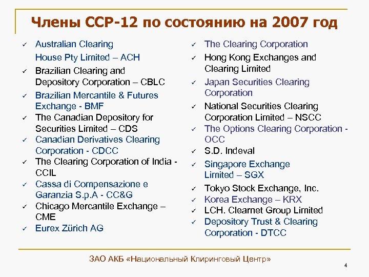 Члены CCP-12 по состоянию на 2007 год ü ü ü ü ü Australian Clearing