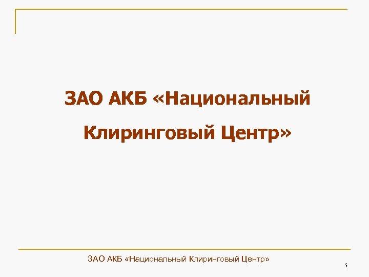 ЗАО АКБ «Национальный Клиринговый Центр» 5