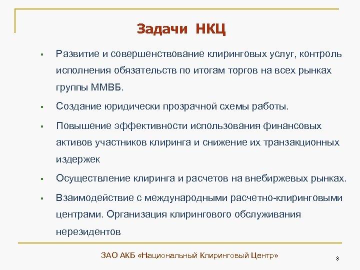 Задачи НКЦ § Развитие и совершенствование клирингoвых услуг, контроль исполнения обязательств по итогам торгов