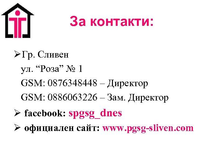 """За контакти: Ø Гр. Сливен ул. """"Роза"""" № 1 GSM: 0876348448 – Директор GSM:"""