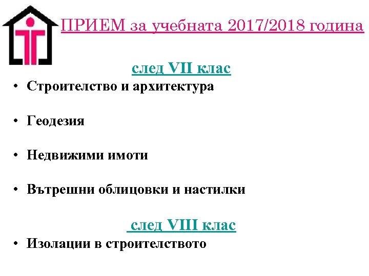 ПРИЕМ за учебната 2017/2018 година след VII клас • Строителство и архитектура • Геодезия