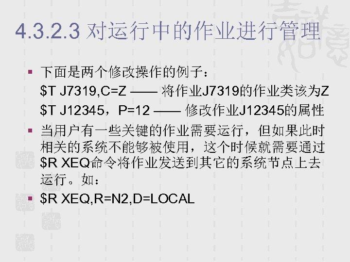4. 3. 2. 3 对运行中的作业进行管理 § 下面是两个修改操作的例子: $T J 7319, C=Z —— 将作业J 7319的作业类该为Z