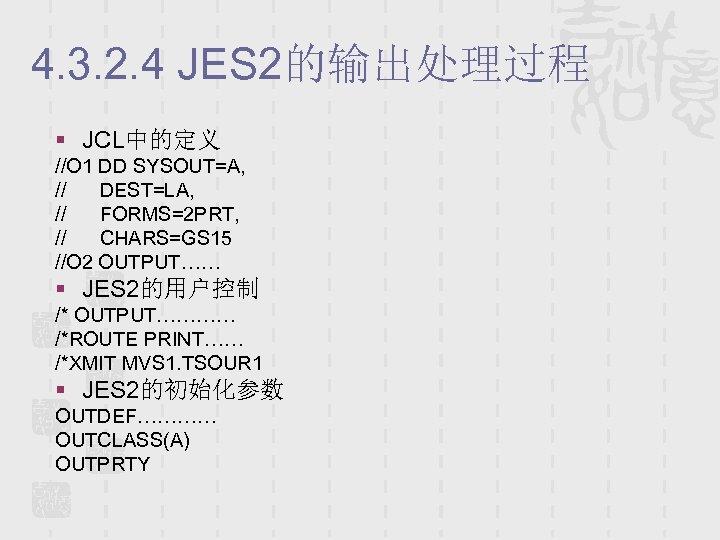 4. 3. 2. 4 JES 2的输出处理过程 § JCL中的定义 //O 1 DD SYSOUT=A, // DEST=LA,