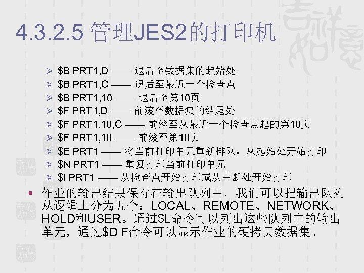 4. 3. 2. 5 管理JES 2的打印机 Ø $B PRT 1, D —— 退后至数据集的起始处 Ø