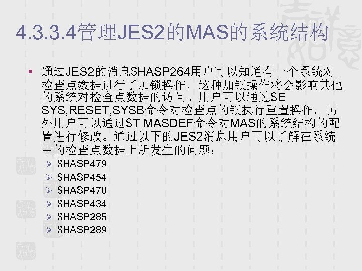 4. 3. 3. 4管理JES 2的MAS的系统结构 § 通过JES 2的消息$HASP 264用户可以知道有一个系统对 检查点数据进行了加锁操作,这种加锁操作将会影响其他 的系统对检查点数据的访问。用户可以通过$E SYS, RESET, SYSB命令对检查点的锁执行重置操作。另