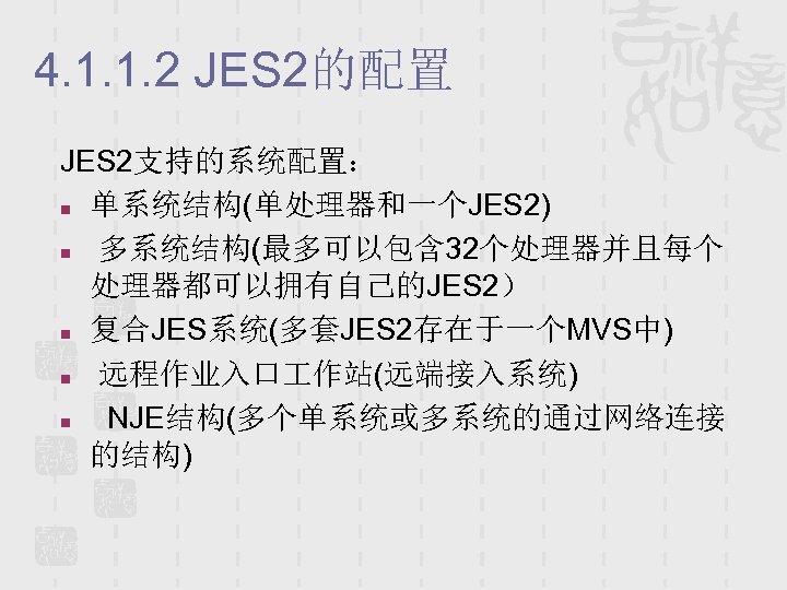 4. 1. 1. 2 JES 2的配置 JES 2支持的系统配置: n 单系统结构(单处理器和一个JES 2) n 多系统结构(最多可以包含 32个处理器并且每个
