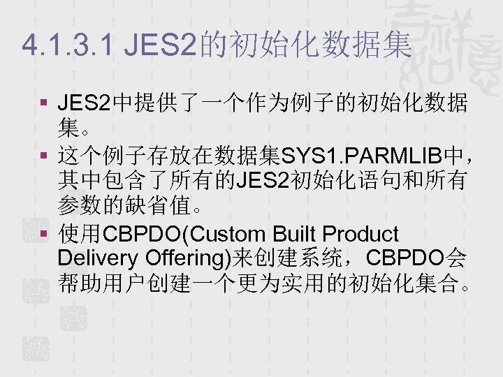 4. 1. 3. 1 JES 2的初始化数据集 § JES 2中提供了一个作为例子的初始化数据 集。 § 这个例子存放在数据集SYS 1. PARMLIB中,