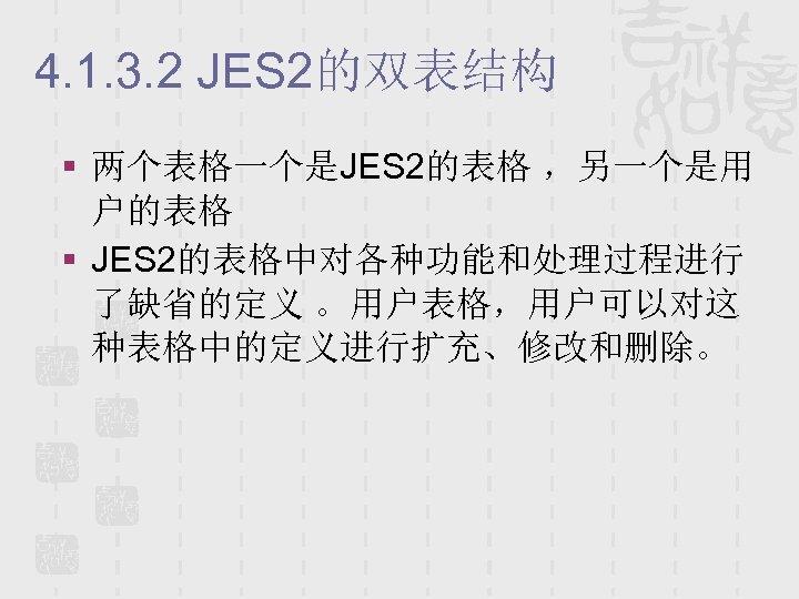 4. 1. 3. 2 JES 2的双表结构 § 两个表格一个是JES 2的表格 ,另一个是用 户的表格 § JES 2的表格中对各种功能和处理过程进行