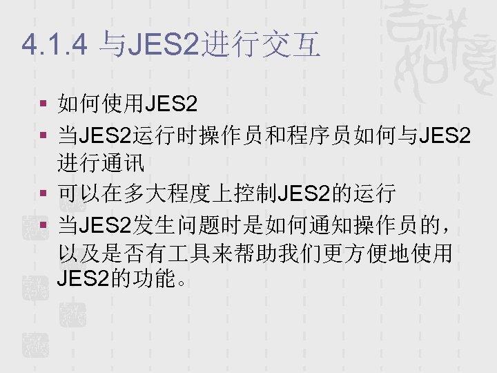 4. 1. 4 与JES 2进行交互 § 如何使用JES 2 § 当JES 2运行时操作员和程序员如何与JES 2 进行通讯 §