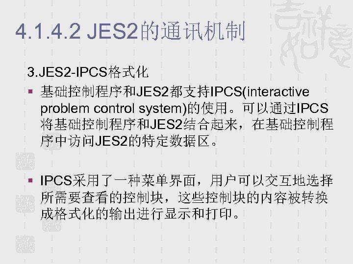 4. 1. 4. 2 JES 2的通讯机制 3. JES 2 -IPCS格式化 § 基础控制程序和JES 2都支持IPCS(interactive problem