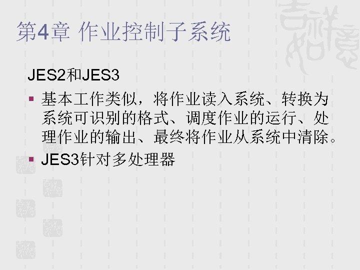 第 4章 作业控制子系统 JES 2和JES 3 § 基本 作类似,将作业读入系统、转换为 系统可识别的格式、调度作业的运行、处 理作业的输出、最终将作业从系统中清除。 § JES 3针对多处理器