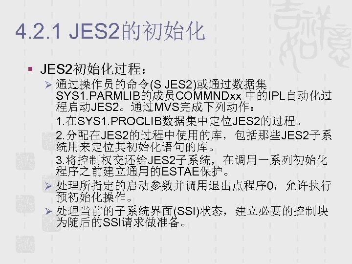 4. 2. 1 JES 2的初始化 § JES 2初始化过程: Ø 通过操作员的命令(S JES 2)或通过数据集 SYS 1.