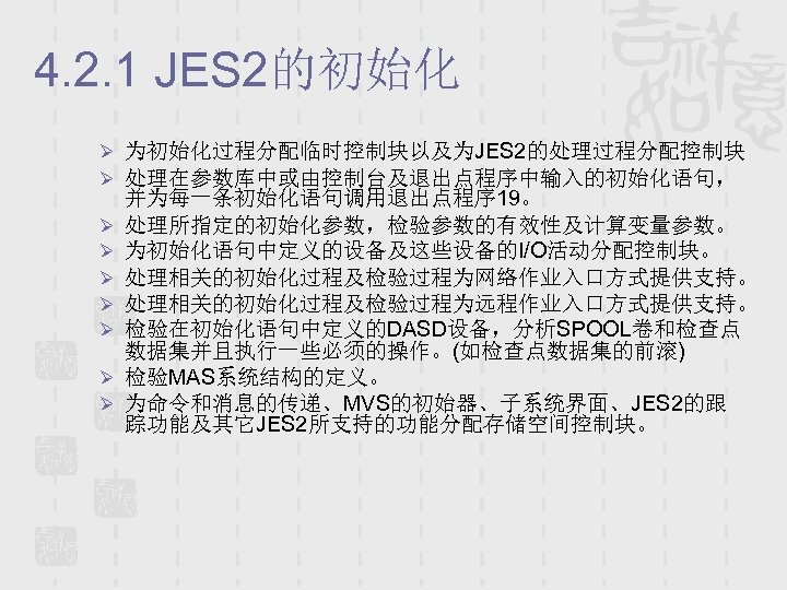 4. 2. 1 JES 2的初始化 Ø 为初始化过程分配临时控制块以及为JES 2的处理过程分配控制块 Ø 处理在参数库中或由控制台及退出点程序中输入的初始化语句, Ø Ø Ø Ø