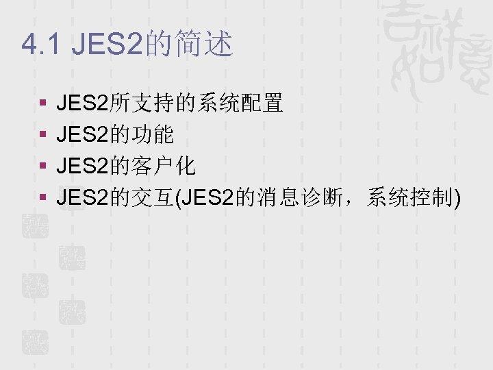 4. 1 JES 2的简述 § § JES 2所支持的系统配置 JES 2的功能 JES 2的客户化 JES 2的交互(JES