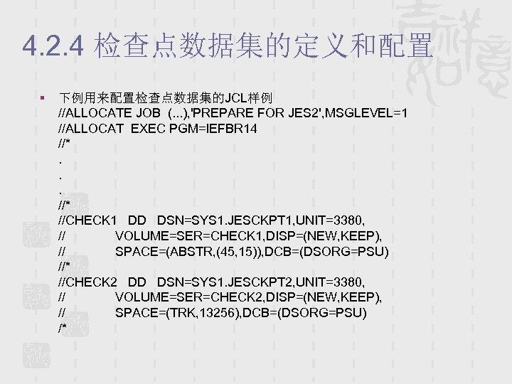 4. 2. 4 检查点数据集的定义和配置 § 下例用来配置检查点数据集的JCL样例 //ALLOCATE JOB (. . . ), 'PREPARE FOR