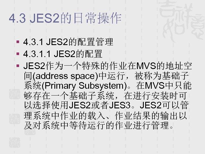4. 3 JES 2的日常操作 § 4. 3. 1 JES 2的配置管理 § 4. 3. 1.