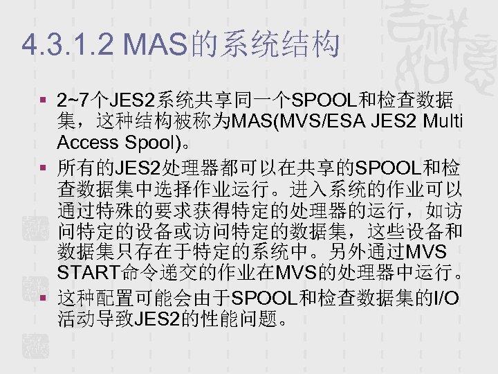 4. 3. 1. 2 MAS的系统结构 § 2~7个JES 2系统共享同一个SPOOL和检查数据 集,这种结构被称为MAS(MVS/ESA JES 2 Multi Access Spool)。