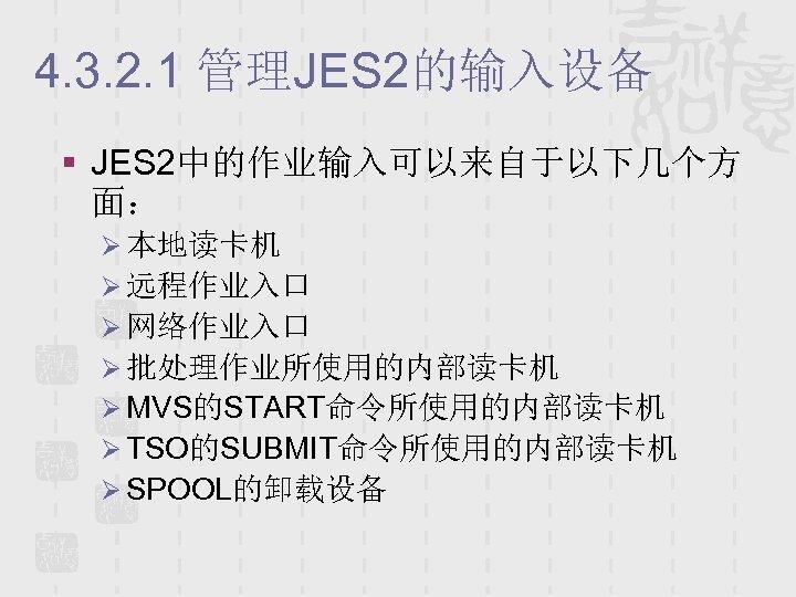 4. 3. 2. 1 管理JES 2的输入设备 § JES 2中的作业输入可以来自于以下几个方 面: Ø 本地读卡机 Ø 远程作业入口
