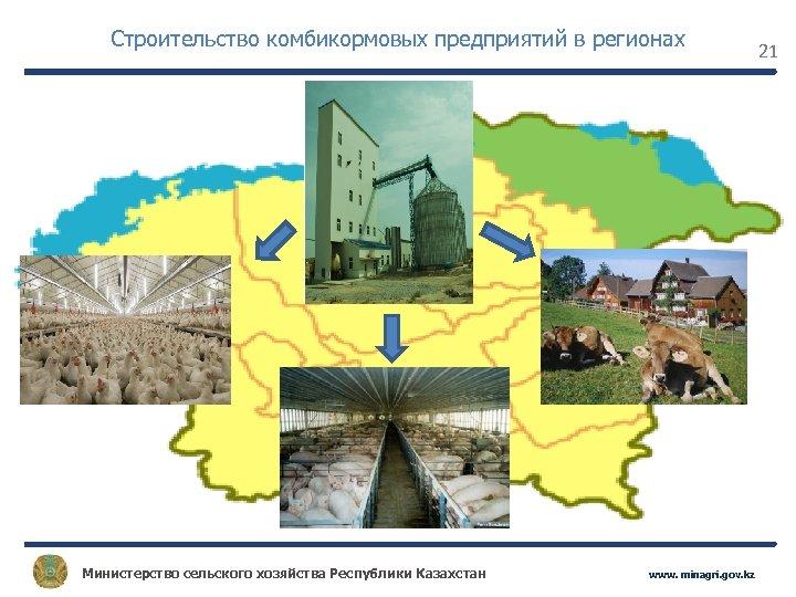 Строительство комбикормовых предприятий в регионах Министерство сельского хозяйства Республики Казахстан www. minagri. gov. kz