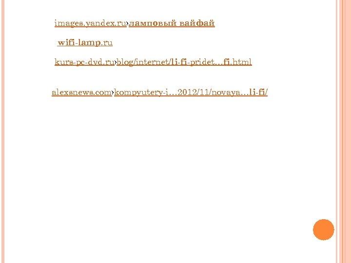 images. yandex. ru›ламповый вайфай wifi-lamp. ru kurs-pc-dvd. ru›blog/internet/li-fi-pridet…fi. html alexsnews. com›kompyutery-i… 2012/11/novaya…li-fi/