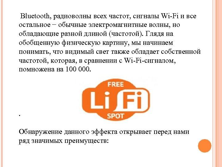 Bluetooth, радиоволны всех частот, сигналы Wi-Fi и все остальное − обычные электромагнитные волны, но
