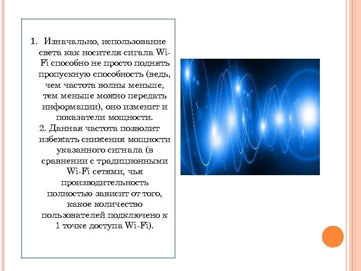 1. Изначально, использование света как носителя сигала Wi. Fi способно не просто поднять пропускную