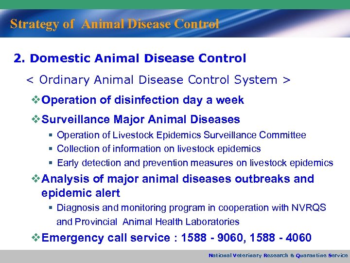 Strategy of Animal Disease Control 2. Domestic Animal Disease Control < Ordinary Animal Disease