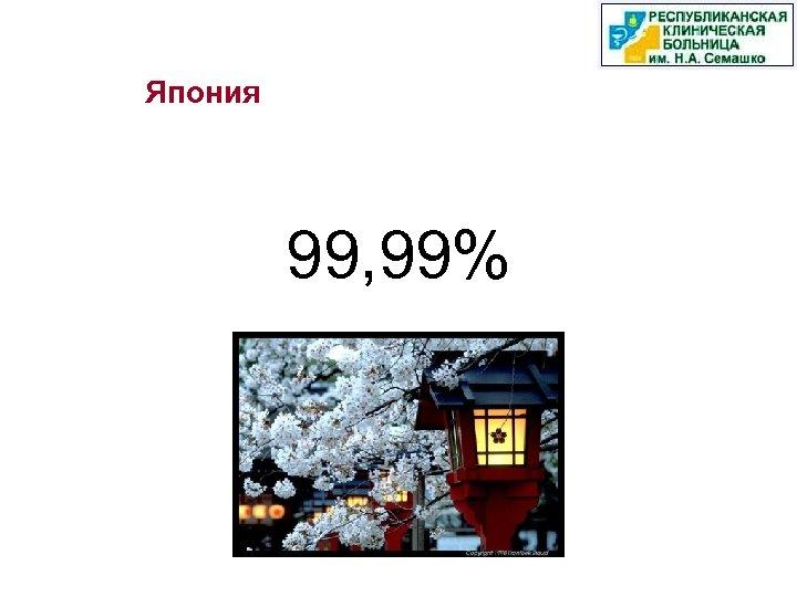 Япония 99, 99%