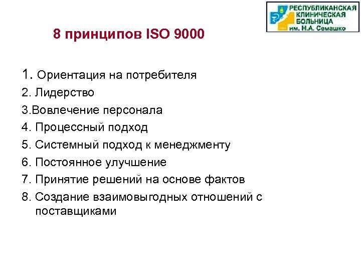8 принципов ISO 9000 1. Ориентация на потребителя 2. Лидерство 3. Вовлечение персонала 4.