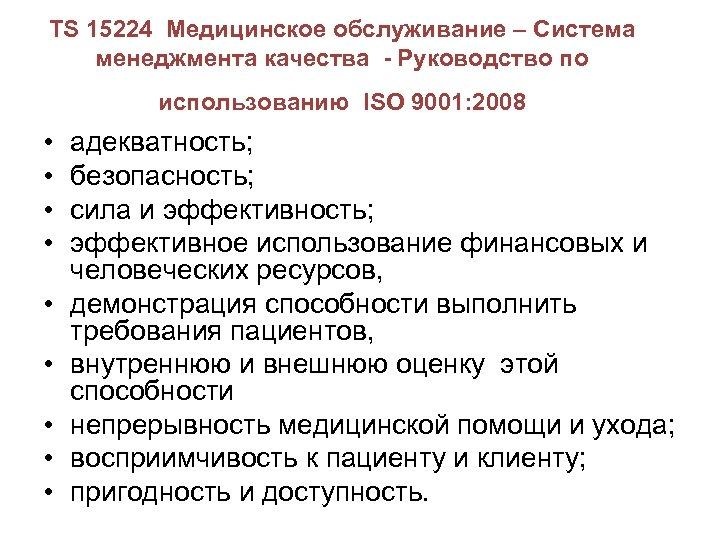 TS 15224 Медицинское обслуживание – Система менеджмента качества - Руководство по использованию ISO 9001: