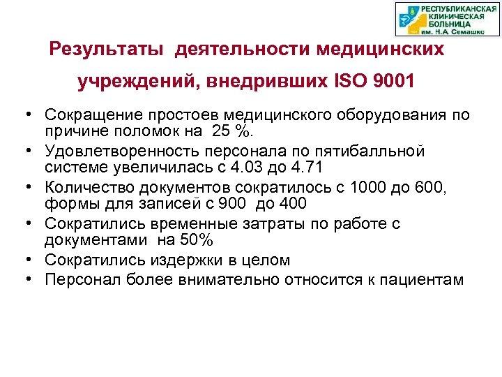 Результаты деятельности медицинских учреждений, внедривших ISO 9001 • Сокращение простоев медицинского оборудования по причине